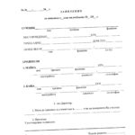 Заявление за записване 001