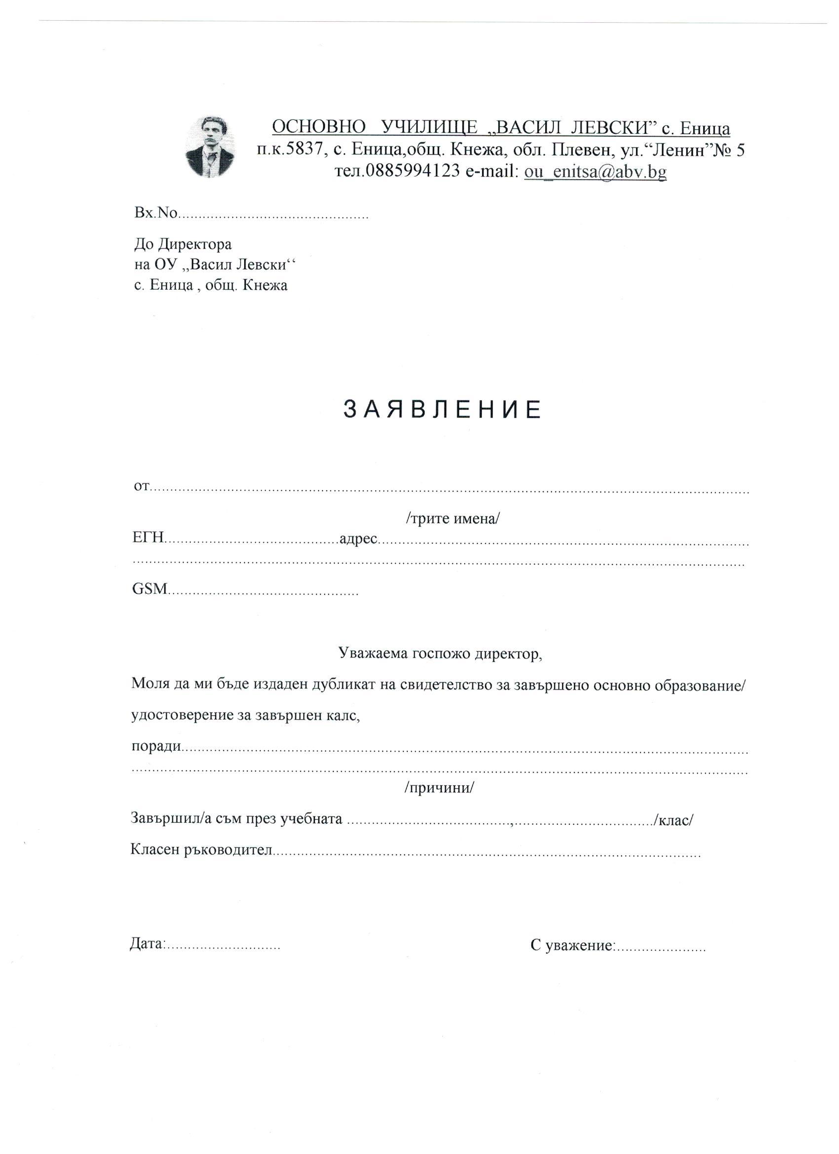 заявление за дубликат 001