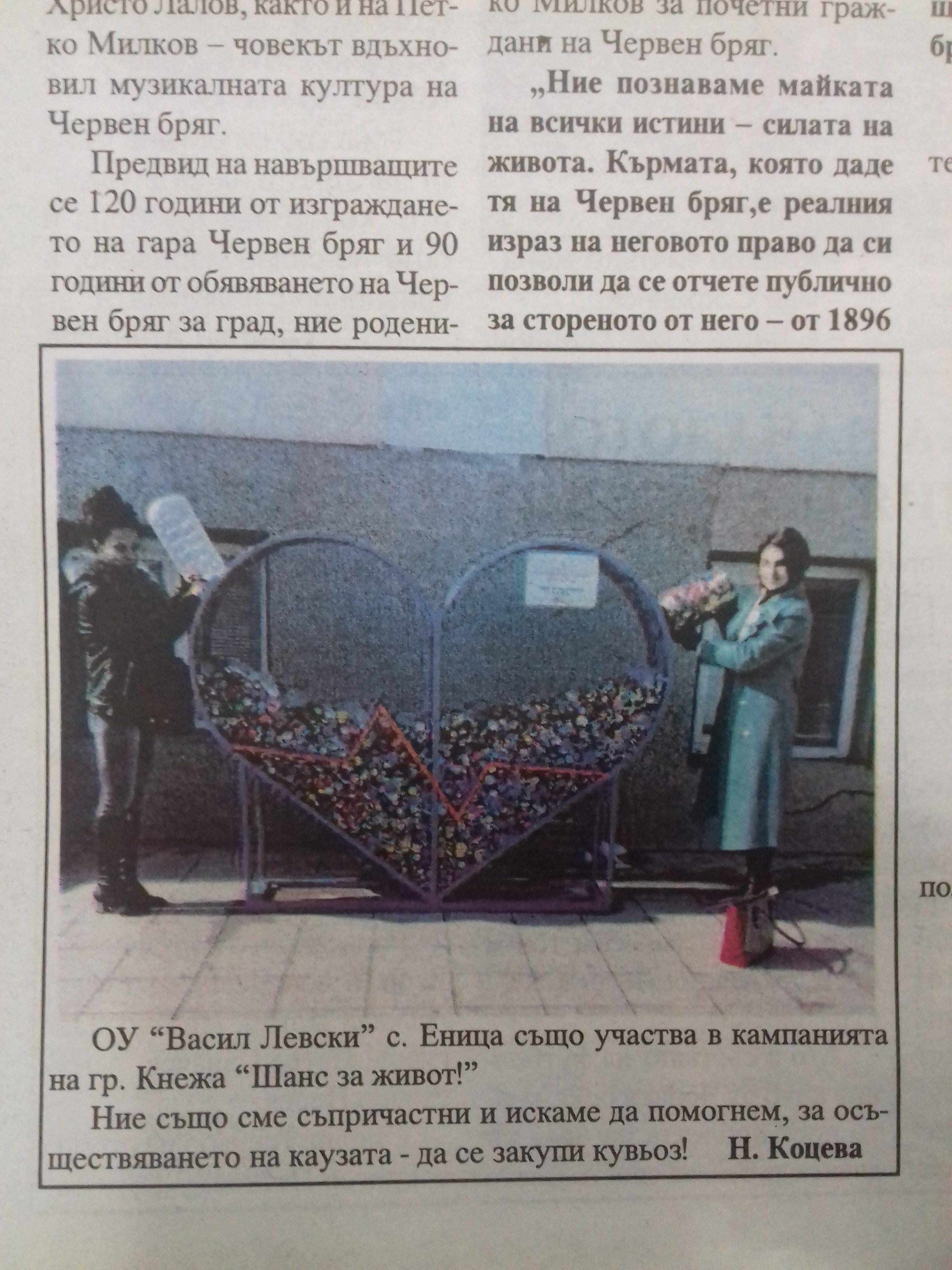 """Статия във """"Вестник21"""" за ОУ""""Васил Левски""""с.Еница"""